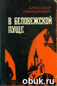 Книга В Беловежской пуще