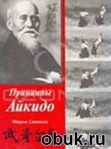Книга Принципы айкидо