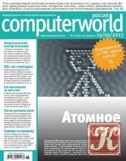 Журнал Computerworld №11 май 2013 Россия