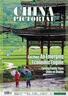 Журнал China Pictorial №770 (1 августа), 2012