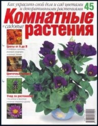 Комнатные и садовые растения. Выпуск 45