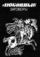 Книга Любовные заговоры djvu 3Мб