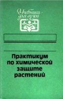 Книга Практикум по химической защите растений pdf 10Мб