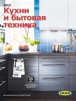Книга Каталог IKEA 2013. Кухни и бытовая техника pdf  12,03Мб
