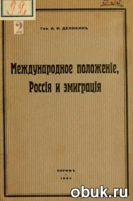 Книга Международное положение, Россия и эмиграция