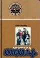 Книга Аюрведа для всей семьи