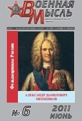 Журнал Военная мысль №6 2011