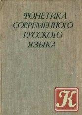 Книга Фонетика современного русского языка