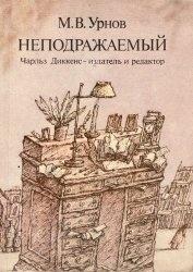 Книга Неподражаемый. Чарльз Диккенс - издатель и редактор