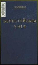 Книга Берестейська унія