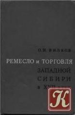 Книга Ремесло и торговля Западной Сибири в XVII веке