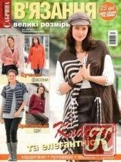 Сабрина Спецвыпуск № 4 Осень 2012) Большие размеры
