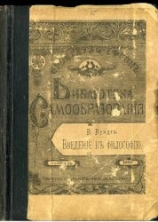 Книга Введенiе въ философiю