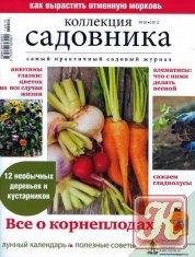 Журнал Коллекция садовника №10 (май 2012)