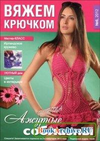 Книга Вяжем крючком № 6 2012.