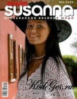 Журнал Susanna 2008-04