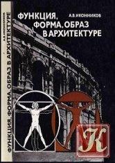 Книга Функция, форма, образ в архитектуре
