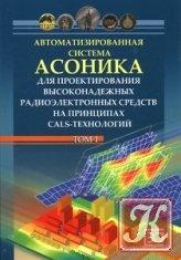 Книга Автоматизированная система АСОНИКА для проектирования высоконадежных радиоэлектронных средств на принципах CALS-технологий. Том 1