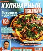 Журнал Кулинарный практикум № 11 2010
