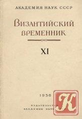 Книга Византийский временник. Том 11-14