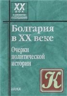 Книга Болгария в XX веке. Очерки политической истории