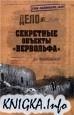 """Книга Секретные объекты """"Вервольфа"""""""