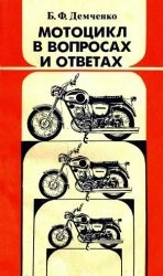 Мотоцикл в вопросах и ответах