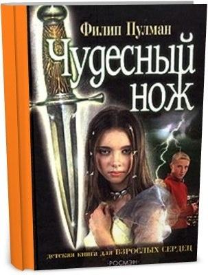 Книга Чудесный нож