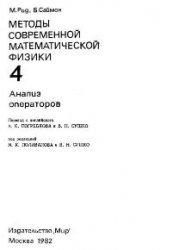 Книга Методы современной математической физики. Том 4. Анализ операторов.
