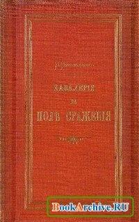 Книга Кавалерия на поле сражения.