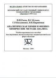 Книга Аналитическая химия и физико-химические методы анализа