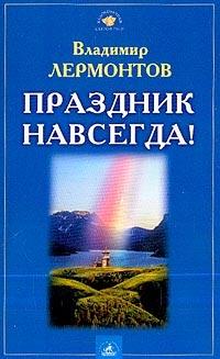 Книга Лермонтов Владимир - Праздник навсегда!