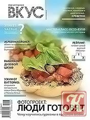 Журнал Вкус №4 (июль-август 2011)