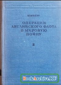 Книга Операции английского флота в мировую войну Том 2.