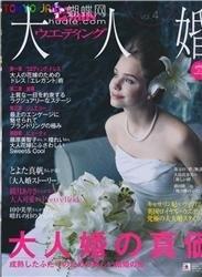 Журнал Wedding book vol.4 6/2011