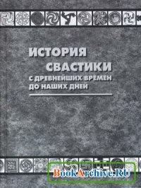 Книга Свастика. История свастики с древнейших времен до наших дней.