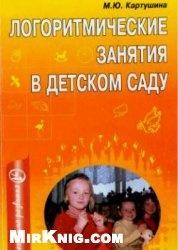 Книга Логоритмические занятия в детском саду: Методическое пособие
