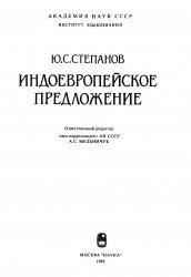 Книга Индоевропейское предложение