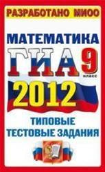 Книга ГИА, Математика, 9 класс, Вариант 2-4, 2012