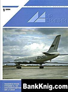 Журнал МИР АВИАЦИИ  № 1 2004 г.