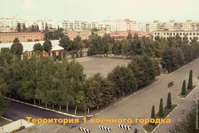Территория основного городка Белгородской войсковой части, фото из архива В/Ч