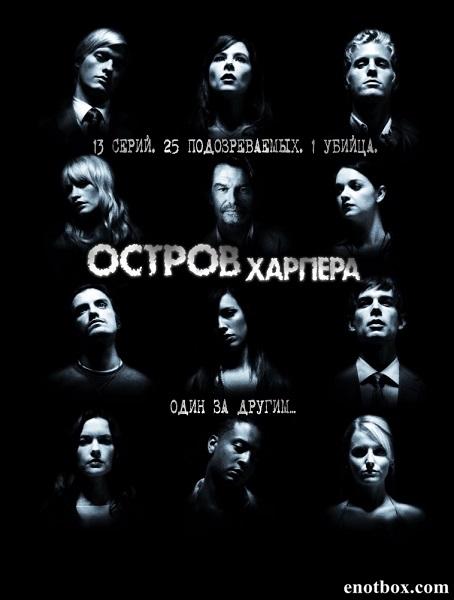 Остров Харпера (1 сезон: 1-13 серии из 13) / Harper's Island / 2009 / ПМ (ТВ3), СТ / WEB-DL (720p)