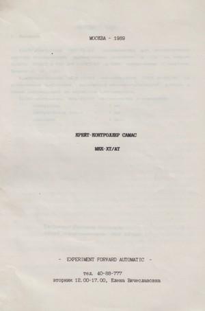 электроника - Схемы и документация на отечественные ЭВМ и ПЭВМ и комплектующие 0_f4a77_7108b7ea_orig