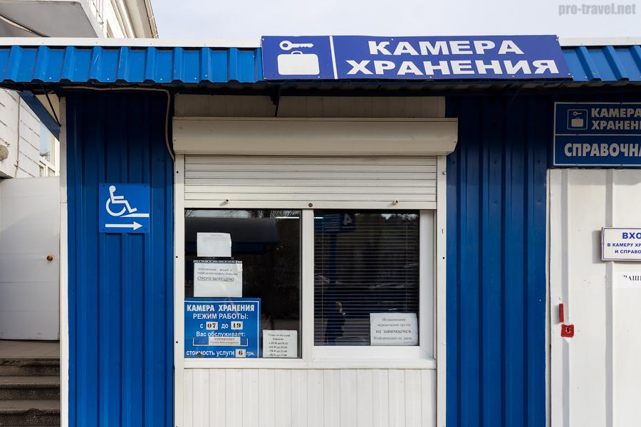 Камера хранения на автовокзале Севастополя