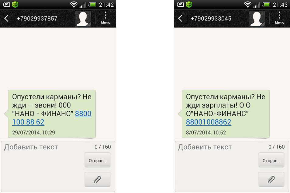 SMS реклама от Нано-Финанс 88001008862