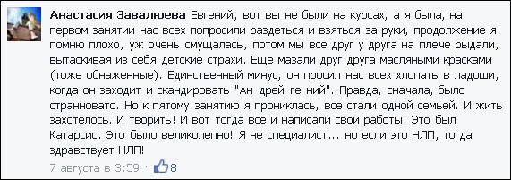 Анастасия Завалюева 571.jpg