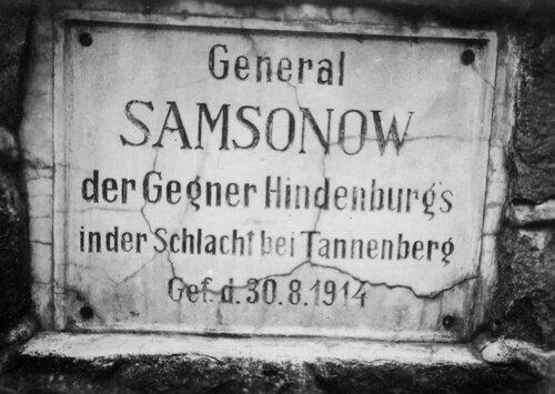 Samsonov.jpg