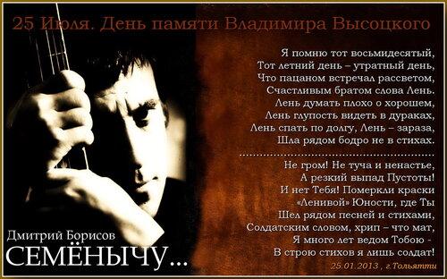 46_БОРИСОВ Дмитрий_СЕМЁНЫЧУ