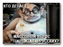 Русский никогда не скажет так про свой народ! Или кто сделал массовый вброс лжецитат?