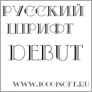 Русский шрифт Debut